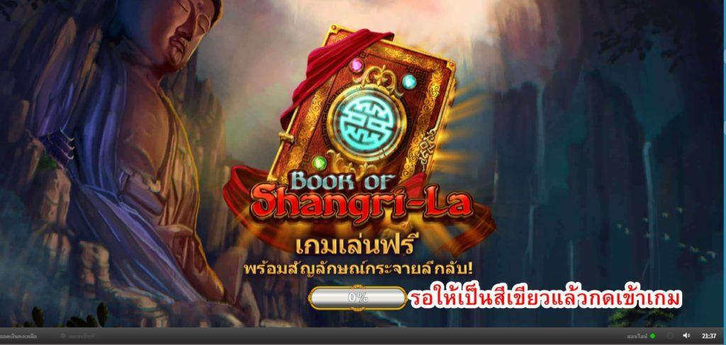 เกม book of Shangri-la เกม book of Shangri-la สล็อตออนไลน์ 777 ฟรีเครดิต